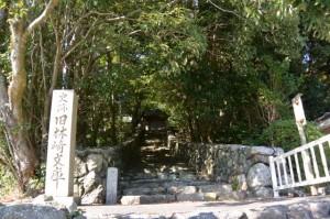 史跡 旧林崎文庫への石段