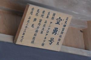 外御厩(内宮)