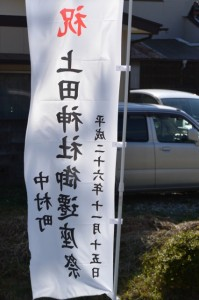 「上田神社御遷座祭 中村町」の幟