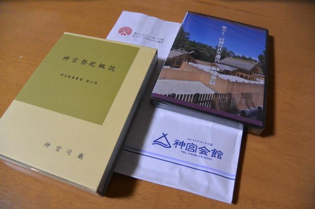 神宮会館で購入した本とDVD