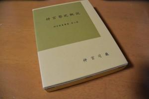神宮祭祀概説 神宮教養叢書 第七集 神宮司廳