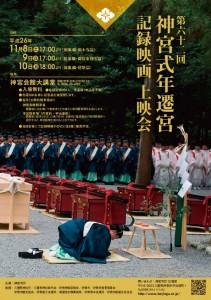第六十二回神宮式年遷宮記録映画上映会の案内