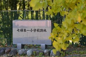 「七保第一小学校跡地」の石碑(大紀町野原)