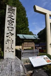 頭之宮四方神社(大紀町大内山)