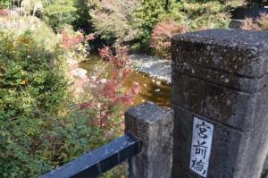 唐子川に架かる宮前橋(頭之宮四方神社付近)