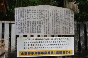 「福蛙」についての説明板(頭之宮四方神社)