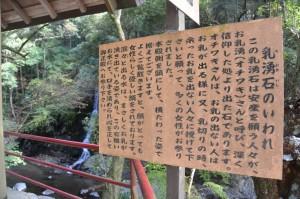 乳湧石のいわれ(頭之宮四方神社)