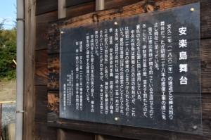 安楽島舞台の説明板(鳥羽市安楽島町)