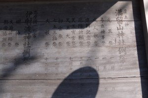 産土神 満留山神社例祭ほかの一覧掲示板(鳥羽市安楽島町)