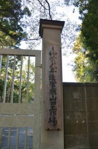 神宮式年造営廳山田工作所入口(外宮駐車場、西側の隅)