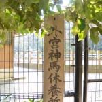 外宮神馬休養所(外宮駐車場、西側の隅)