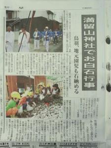 満留山神社でのお白石持行事の記事(伊勢新聞)