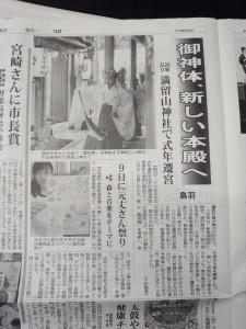 満留山神社での式年遷宮の記事(伊勢新聞)