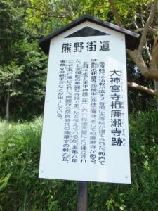 「大神宮寺相鹿瀬寺跡」の説明板 2013年05月25日時点