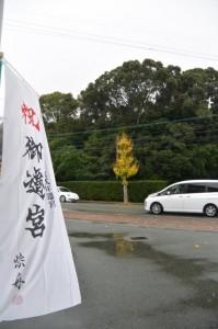 「祝 御遷宮」の幟と堅田神社の社叢