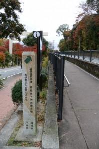 近畿自然歩道の道標(倭姫前交差点付近)