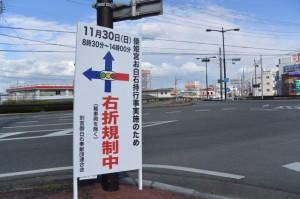 倭姫宮お白石持行事 交通規制看板
