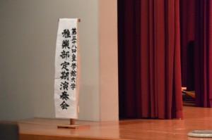 第三十八回皇學館大学 雅楽部定期演奏会