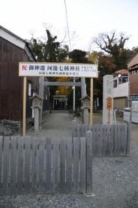 「祝 御神遷」の看板が掲げられた河邊七種神社(伊勢市河崎)