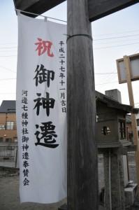 「祝 御神遷」の幟が立つ河邊七種神社(伊勢市河崎)