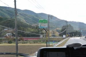 川口の地名板(神宮御萱場への丁字路付近)
