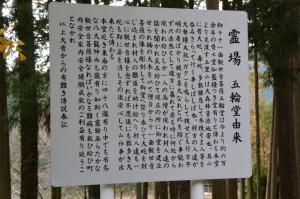 霊場 五輪堂の由来(度会町川口)
