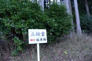 五輪堂駐車場の案内板(度会町川口)