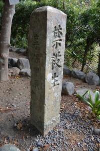 仙宮神社、「禁殺生」石(南伊勢町河内)
