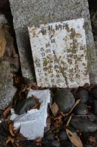 仙宮神社、古札納所(南伊勢町河内)