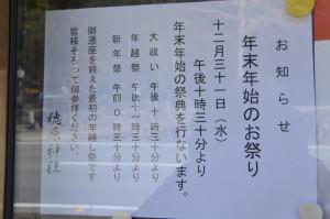 穂原神社、年末年始のお祭りの案内(南伊勢町伊勢路)