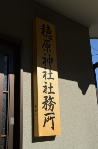 穂原神社社務所(南伊勢町伊勢路)