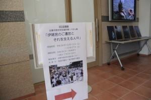 志摩市歴史民俗資料館パネル展「伊雑宮のご遷宮とそれを支える人々」