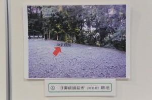 佐美長神社の旧御祓頒給所(神楽殿)跡地を示す写真(志摩市歴史民俗資料館)