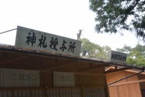 大庭に臨時で設営された神札授与所ほか(外宮)