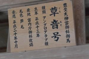 御厩(外宮)