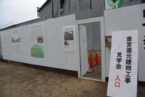 斎宮復元建築工事見学会(明和町斎宮)