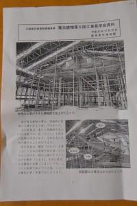 史跡斎宮跡東部整備事業 復元建物第5回工事見学会資料