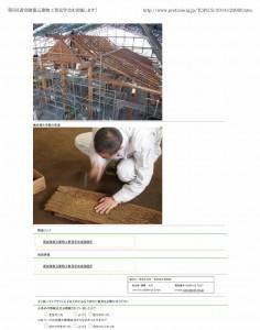 第5回斎宮跡復元建物工事見学会を実施します!(三重県公式ウェブサイト)