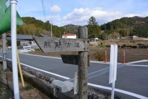 熊野古道伊勢路、女鬼峠への道標(多気町相鹿瀬)
