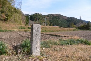 逢鹿瀬寺跡の標石(多気町相鹿瀬)