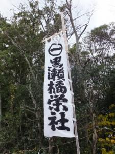 橘神社、「黒瀬橘栄社」の幟(伊勢市黒瀬町)