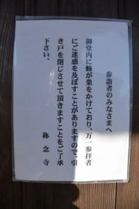 天神橋(天神川)付近の称念寺 六阿弥陀堂、伊勢-4