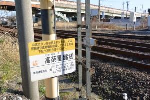 JR紀勢本線 高茶屋踏切