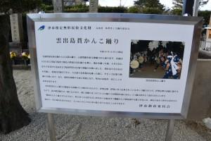 雲出島貫かんこ踊りの説明板(円福寺)