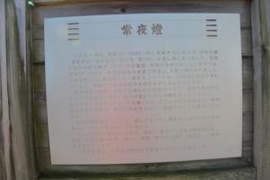常夜燈、伊勢-4(6775)付近