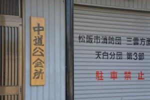 中道公会所、伊勢-4(9895)