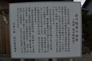 白川稲荷、伊勢-4(13081)付近