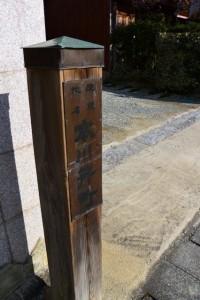 「歴史地名 本川井町」標柱