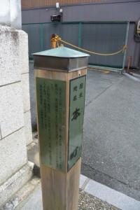 「歴史地名 本町」標柱