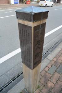 「歴史地名 愛宕町」標柱